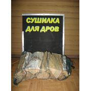 Портативная сушилка для дров фото