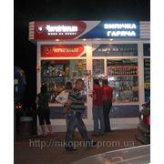 Световая вывеска на магазин фото
