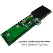 Драйверы IGBT, MOSFET транзисторов типа 2SB315В CT Concept - ДР2180П-БВ. фото