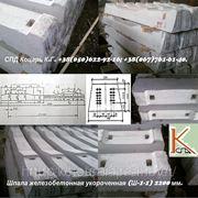 Шпалa железобетонная Ш — 1 — 1 (колея широкая) длиной 2200 мм