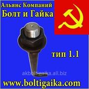 Болт фундаментный изогнутый тип 1.1 М20х500 (шпилька 1.) Сталь 3 ГОСТ 24379.1-80 (масса шпильки 1,37 кг) фото