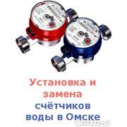 Установка замена счетчика воды в Омске фото