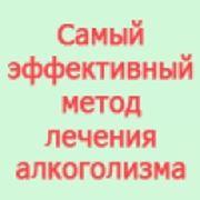 Лечение по методу Довженко фотография