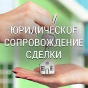 Сделки с недвижимостью все цены! фото