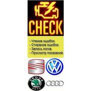 Компьютерная диагностика автомобилей AUDI SKODA SEAT VW на лицензионном оборудование. Я предлагаю сделать полную диагностику всех блоков управления: Двигатель АКПП Электрика бортовой сети АБС Климат Комфорт и многое другое. фото