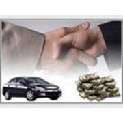 Продажа автомобилей. Услуги по продаже Вашего автомобиля. фото