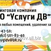 Услуги уборки в Хабаровске фото