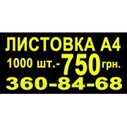 Листовка А4 1000 шт. — 750 грн.