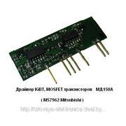 Драйверы IGBT, MOSFET транзисторов типа M57962L Mitsubichi - МД150А.
