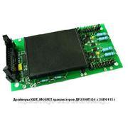 Драйверы IGBT, MOSFET транзисторов типа 2SP0115 CT Concept - ДР2180П-Б4.