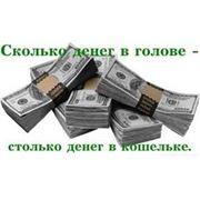 Бизнес-тренинги. фото