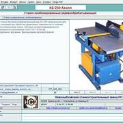 Справочник оборудования для деревообработки и производства мебели фото