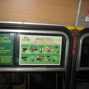 Реклама в/на транспорте, Черкассы фото