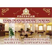 """Услуги ресторана """"Золотой Лев"""" фото"""