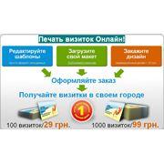 Печать визиток малыми тиражами в Симферополе Киеве Донецк Одесса Львов фото