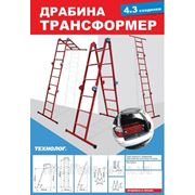 Лестница Трансформер 3 на 4