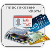 ПЛАСТИКОВЫЕ КАРТЫ - Разработка дизайна и печать пластиковых карт. фото