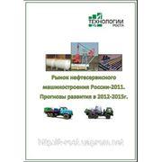 Рынок нефтесервисного машиностроения России-2011. Прогнозы развития отрасли в 2012-2015 гг. фото