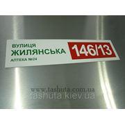 Табличка уличная информационная (200х150)