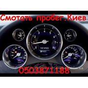 Коррекция электронных и механических одометров (пробег) на иномарки и ВАЗ. Тел. +380503871188. Киев.