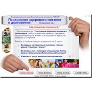 Лекционный курс «Психология здорового питания и долголетия»