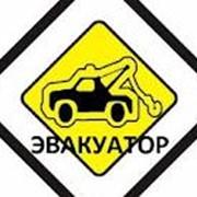 Услуги автоэвакуатора, Услуги после дорожно-траспортных автопроисшествий фото
