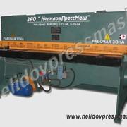 Ножницы гильотинные гильотина НК3416 - размеры листа 4*2000 мм фото