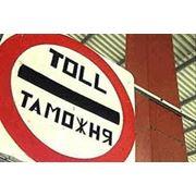 Услуги таможенного брокера, Украина фото
