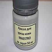 Краска для уреза кожи MAESTRO 50 мл светло серая фото