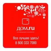 Дом.ru Wi-Fi фото