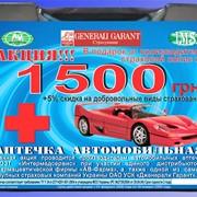Аптечка автомобильная транспортных средств №1 фото