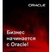 Поставка ПО Oracle