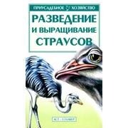 Литература по разведению страусов, перепелов, гусей, индеек фото