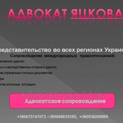 Юридическое сопровождение сделок с недвижимостью, Украина фото
