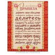 Панно декоративное Семейные правила Артикул:041001мдф200002 фото