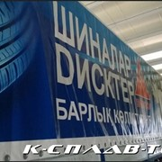 Реклама на тентах автотранспорта фото