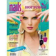 «HAND & nails + Ногтевой сервис» Журнал фото