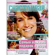Журнал «Счастливая» фото