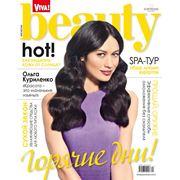 Журнал Viva!Beauty фото