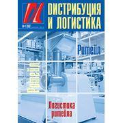"""журнал """"Дистрибуция и логистика"""" № 1 2013 фото"""