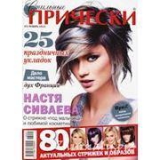 ЖурналыКупитьОптом от производителяОдессаЦена фото