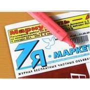 Журнал бесплатных частных объявлений «7я маркет» фото