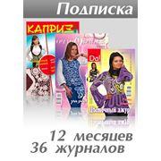 Подписка на журналы по вязанию на 12 месяцев фото