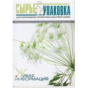 Журнал «Сырье и Упаковка» фото