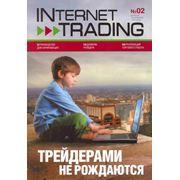 """Журналы """"Internet Trading"""" фото"""