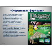"""Специализированный журнал по фармацевтике """"Современная фармация"""" фото"""