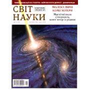 Журнал Світ Науки фото