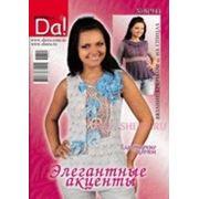 Журналы по вязанию иллюстрированные фото