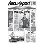 Газета Лесин край фото