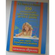 350 упражнений для подготовки детей к школе О.В.Узорова (шт.) 350 упражнений для подготовки детей к школе О.В.Узорова (шт.) фото